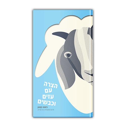 הצרה עם עיזים וכבשים, ג'ואנה קאנון