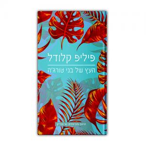 העץ של בני טורג'ה, פיליפ קלודל | כריכה להוצאת תמיר, 2016