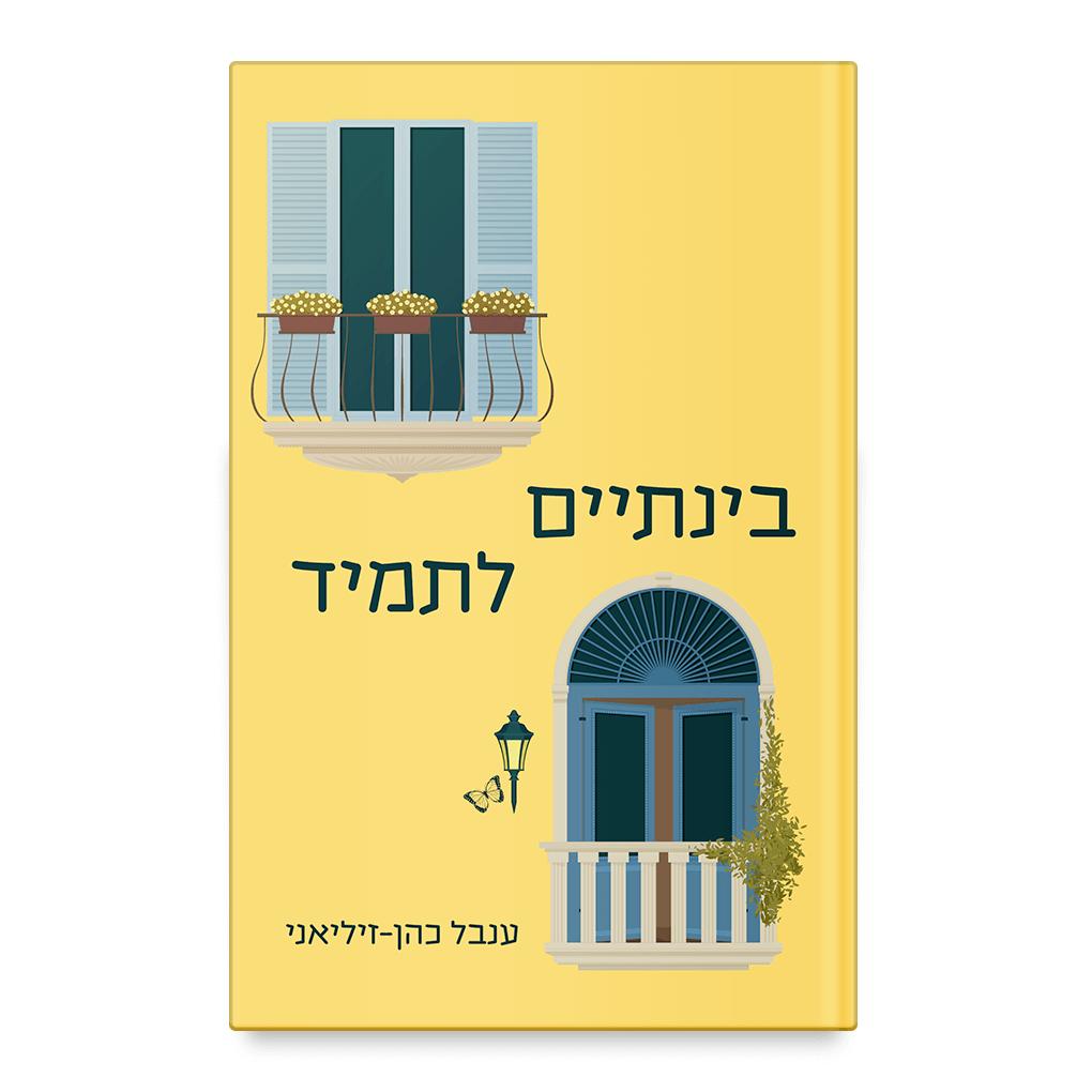 בינתיים לתמיד, ענבל כהן-זליאני | כריכה להוצאת א(ה)בות, 2017