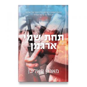 תחת שמי ארגמן, מארק סאליבן | כריכה להוצאת אריה ניר, 2018