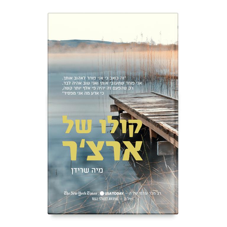קולו של ארצ'ר, מיה שרידן   כריכה להוצאת א(ה)בות, 2016