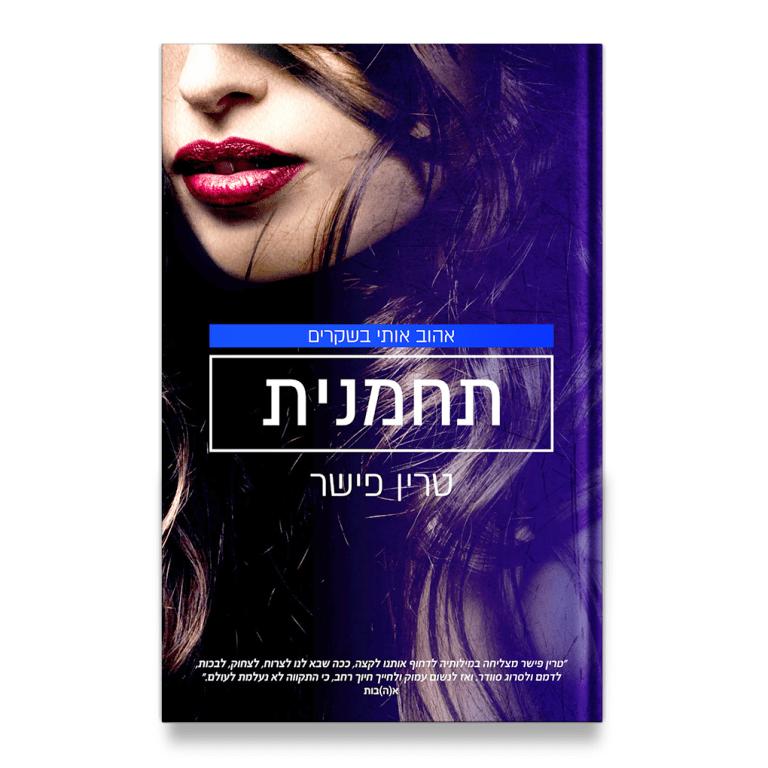 תחמנית, טרין פישר | כריכה להוצאת א(ה)בות, 2019