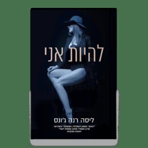להיות אני, ליסה רנה ג'ונס | כריכה להוצאת א(ה)בות, 2019