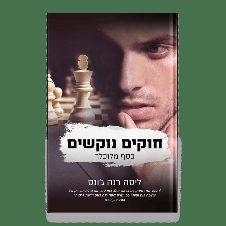 חוקים נוקשים, ליסה רנה ג'ונס | כריכה להוצאת א(ה)בות, 2019