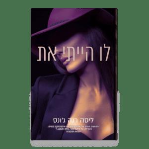לו הייתי את, ליסה רנה ג'ונס | כריכה להוצאת א(ה)בות, 2019