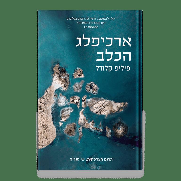 ארכיפלג הכלב, פיליפ קלודל | כריכה להוצאת תמיר, 2019
