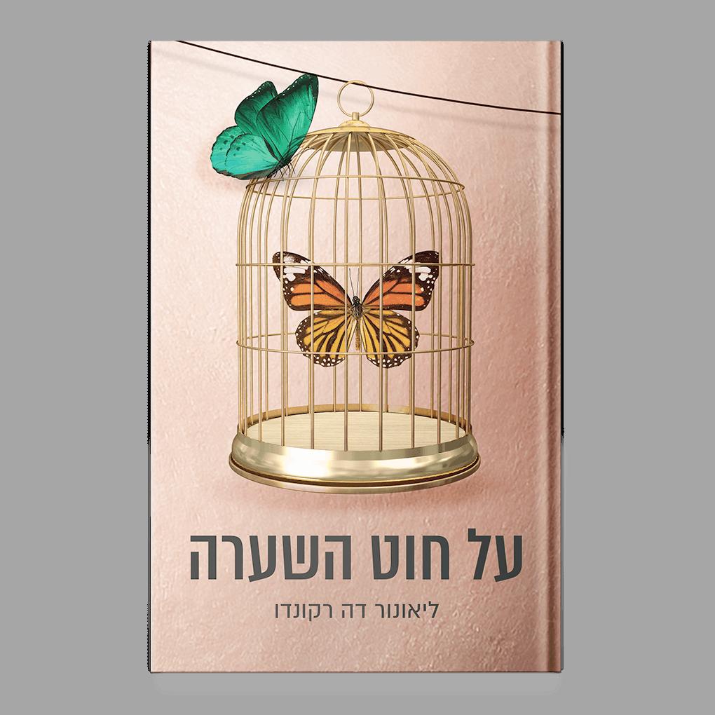 על חוט השערה, ליאונור דה רקונדו   כריכה להוצאת אריה ניר, 2019