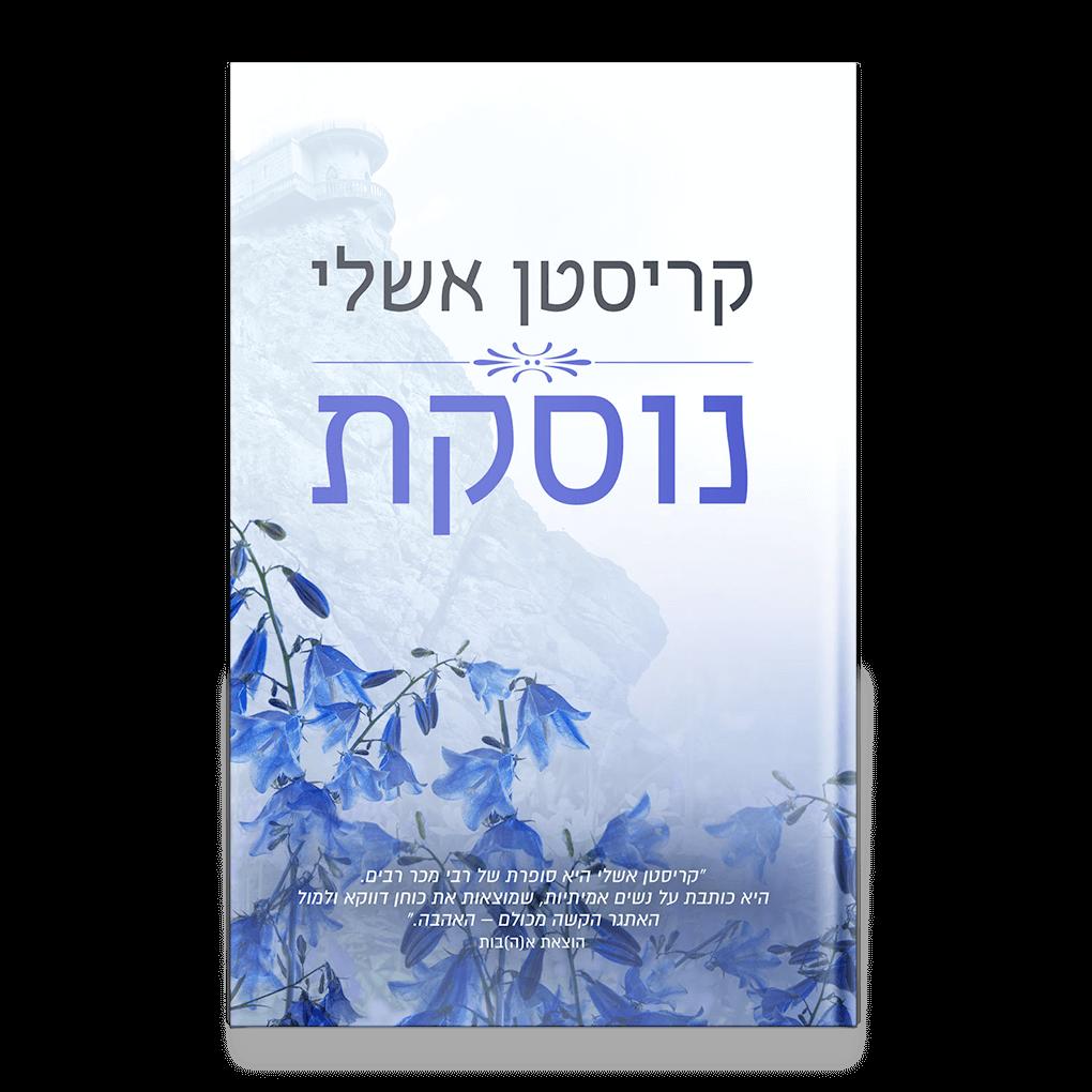 נוסקת, קריסטן אשלי | כריכה להוצאת א(ה)בות, 2019