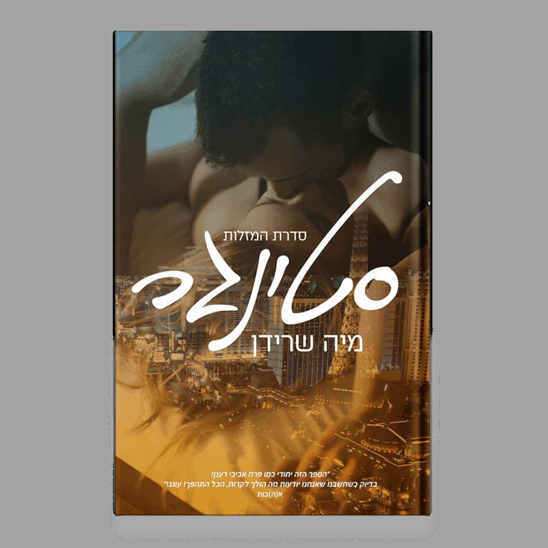 סטינגר, מיה שרידן | כריכה להוצאת א(ה)בות, 2019