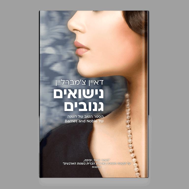 נישואים גנובים, דאיין צ'מברליין | כריכה להוצאת א(ה)בות, 2019