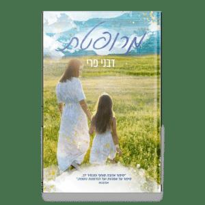 מרופטת, דבני פרי | כריכה להוצאת א(ה)בות, 2019