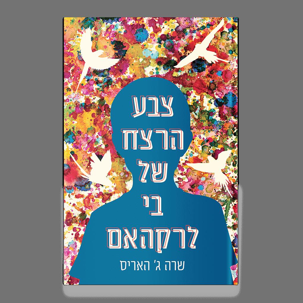 צבע הרצח של בי לרקהאם, שרה ג' האריס | כריכה להוצאת אריה ניר, 2019