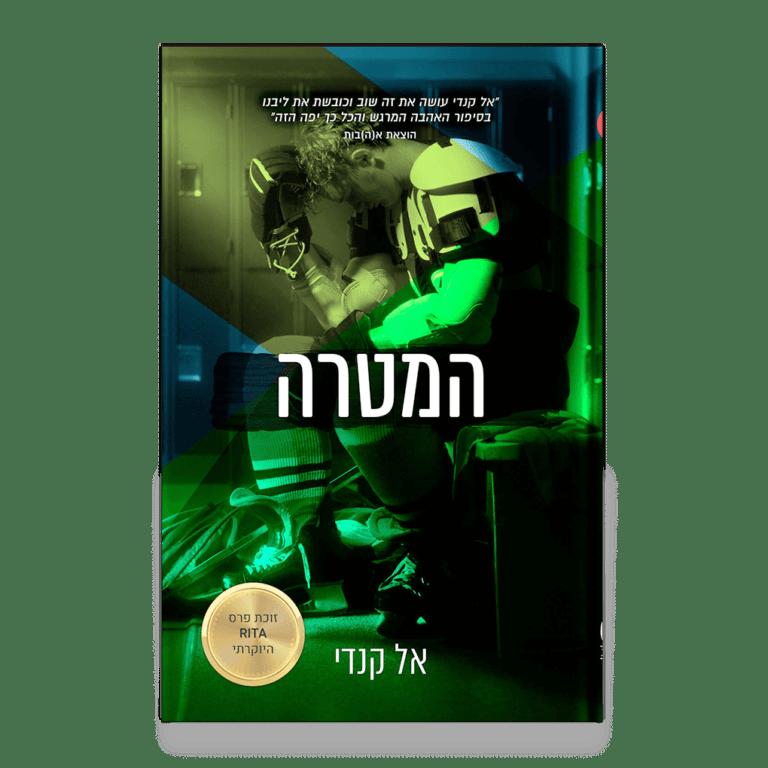 המטרה, אל קנדי | כריכה להוצאת א(ה)בות, 2019