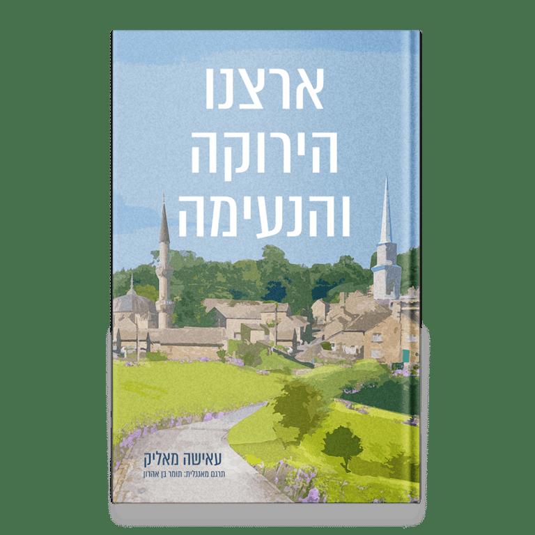 ארצנו הירוקה והנעימה, עאישה מאליק | כריכה להוצאת תמיר, 2019