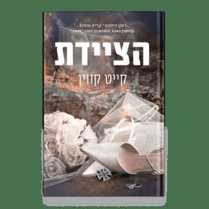 הציידת, קייט קווין   כריכה להוצאת אריה ניר, 2019