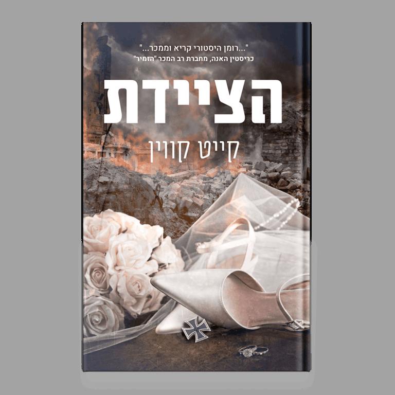 הציידת, קייט קווין | כריכה להוצאת אריה ניר, 2019