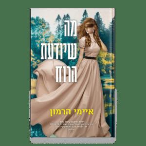 מה שיודעת הרוח, איימי הרמון | כריכה להוצאת א(ה)בות, 2019