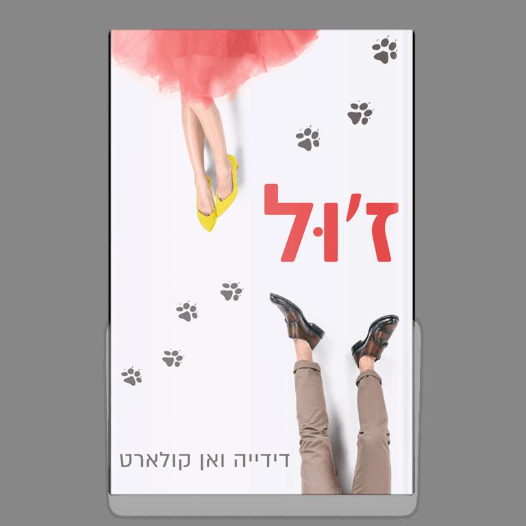 ז'ול, דידייה ואן קולארט | כריכה להוצאת אריה ניר, 2019