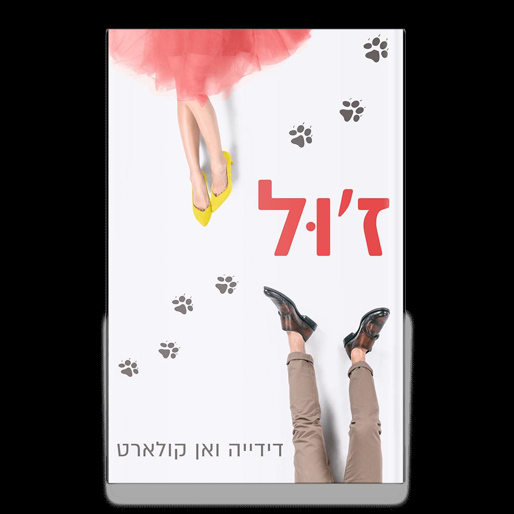 ז'ול, דידייה ואן קולארט   כריכה להוצאת אריה ניר, 2019