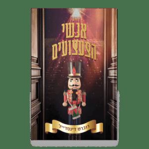 אנשי הצעצועים, רוברט דינסדייל | כריכה להוצאת אריה ניר, 2019
