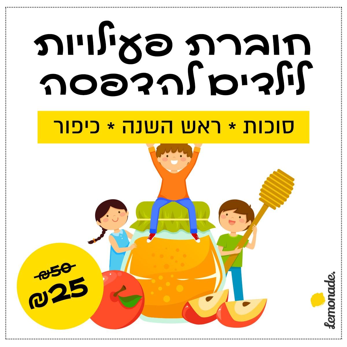 ראש השנה וחגי תשרי, חוברת פעילויות לילדים לראש השנה, יום כיפור וסוכות