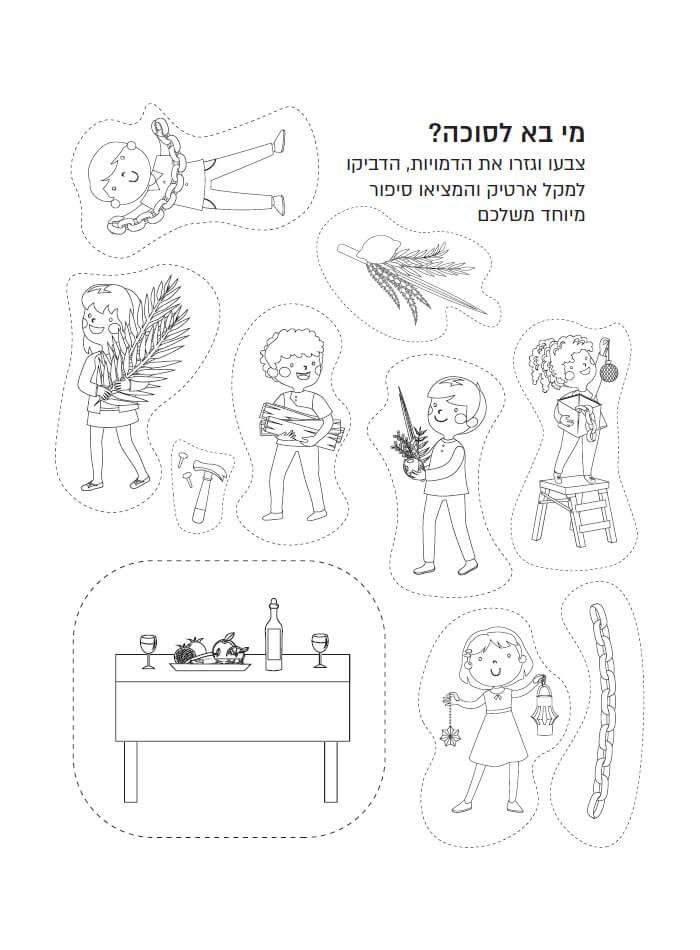 ראש השנה וחגי תשרי, חוברת פעילויות לילדים