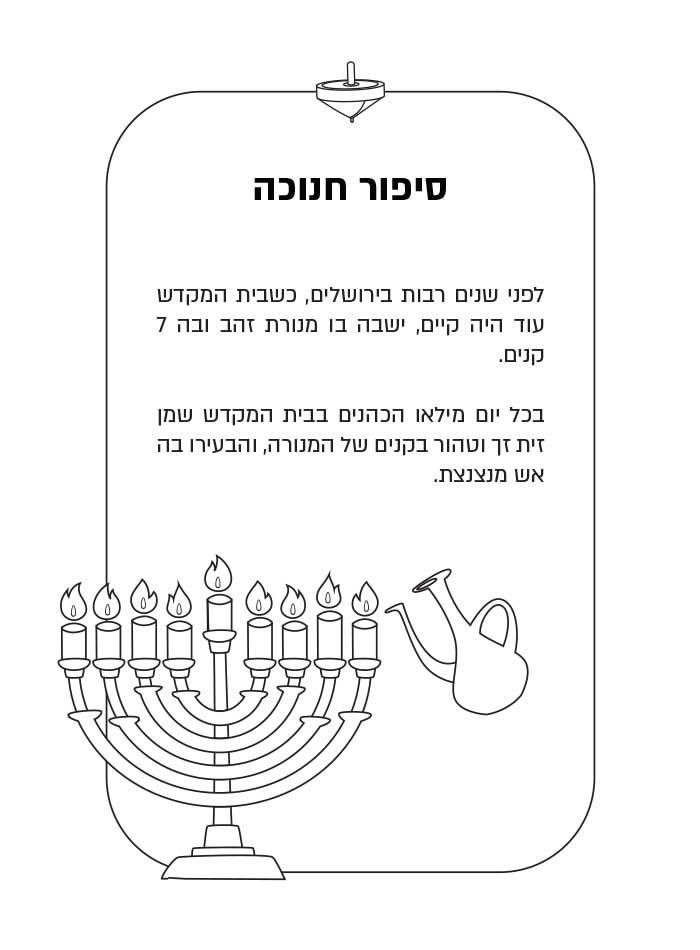 חנוכה - חוברת פעילויות לילדים לחג החנוכה